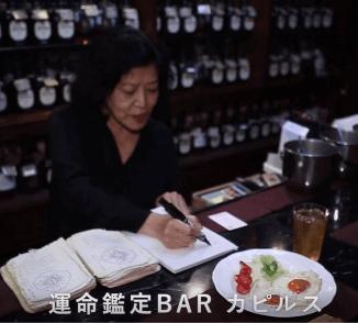 梅田の占い運命鑑定バー カピルス北新地店