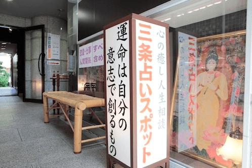 京都の占い処 三条占いスポット