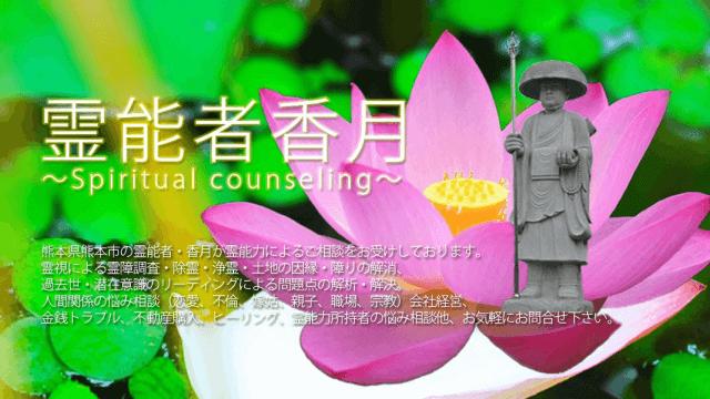 熊本の占いが当たる占い師 カウンセリングルーム香月