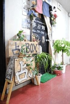 占いBOX 夢占館