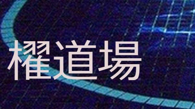櫂道場(かいどうじょう) 画像