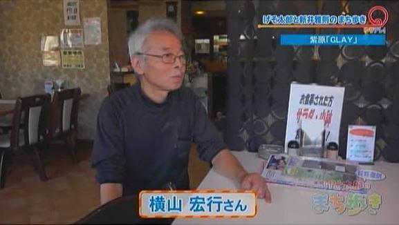 鹿児島の占いが当たると有名な占い師 レストラン紫原 GLAY(グレイ)オーナー 手相占い 横山宏行先生