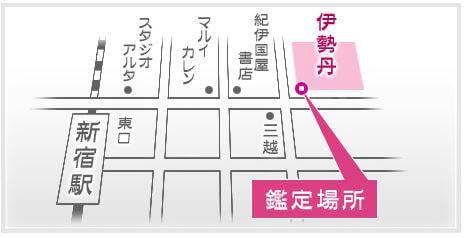 新宿の母の路面鑑定場所