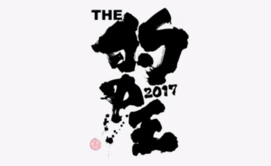 THE的中王2017 画像