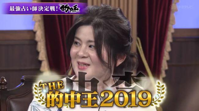 的中王2019優勝占い師 由李(ゆり)先生