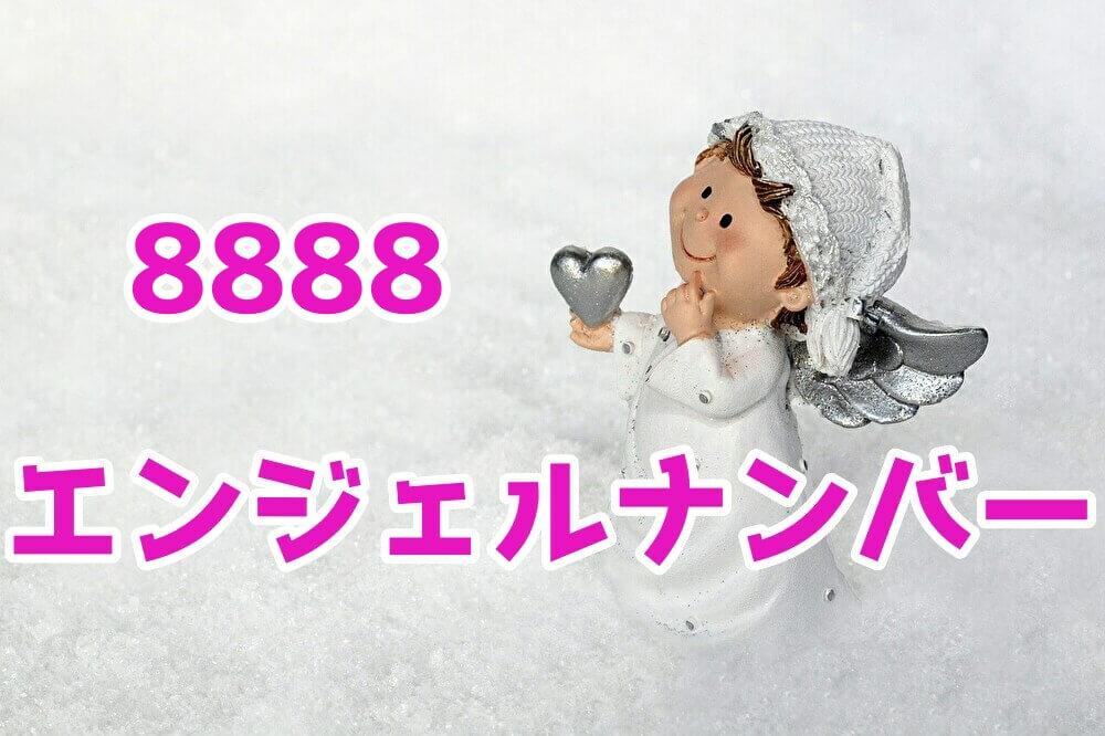 8888 復縁 エンジェルナンバー8888の意味とは?恋愛や復縁の悩み別に解説!