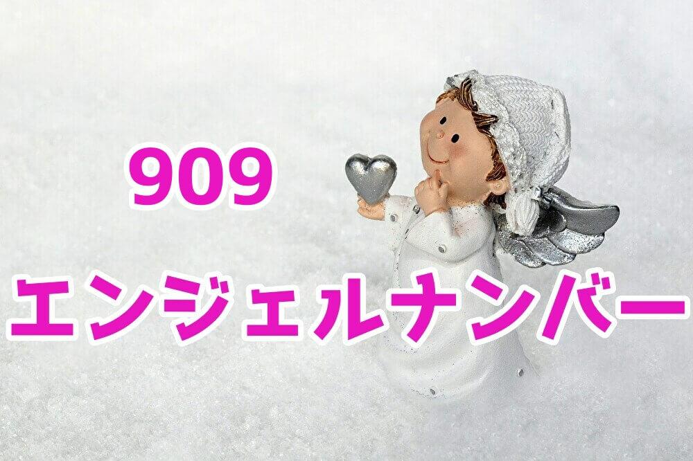 909 エンジェル ナンバー