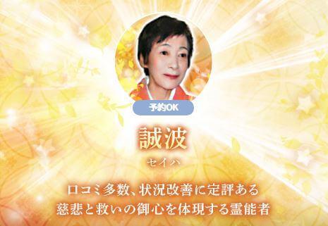 電話占いuraraca(ウララカ) 誠波(せいは)先生