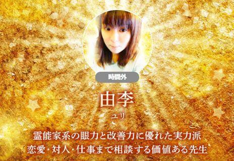 電話占いuraraca(ウララカ) 由李(ゆり)先生