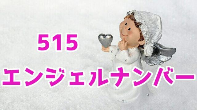 ナンバー 1313 エンジェル