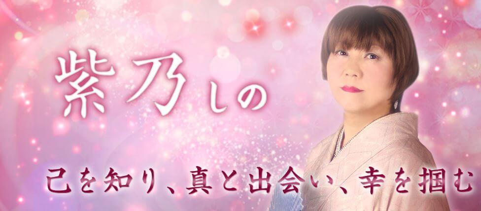 電話占いスピカ 紫乃先生