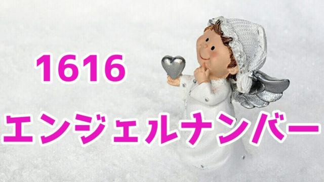 エンジェルナンバー444 恋愛