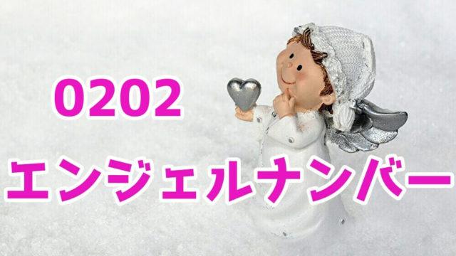 エンジェル ナンバー 2233