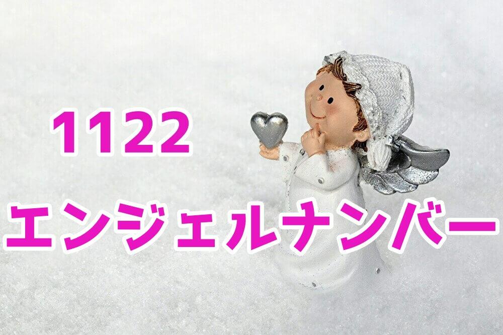 ナンバー 1122 エンジェル 《エンジェルナンバー1122》基本的な意味から状況別メッセージまでご紹介