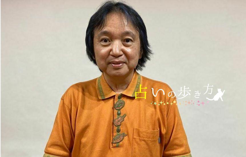 沖縄お顔占い 城本芳弘先生
